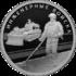 Монета Инженерная машина